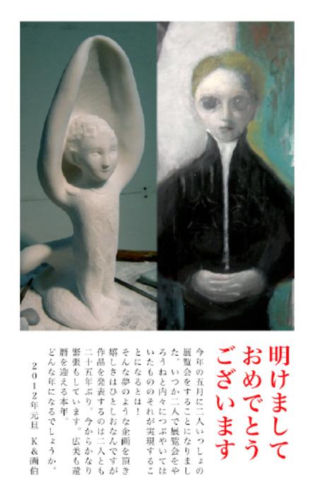 20120104_144941
