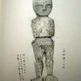 高砂族の人形